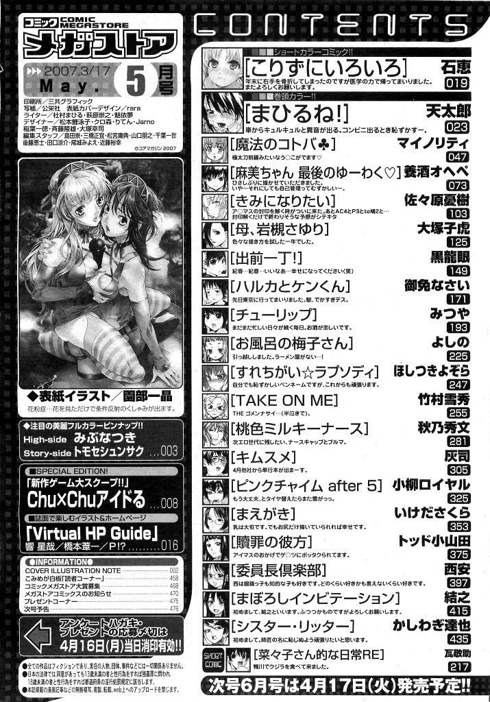 Comic Megastore 2007-05 476