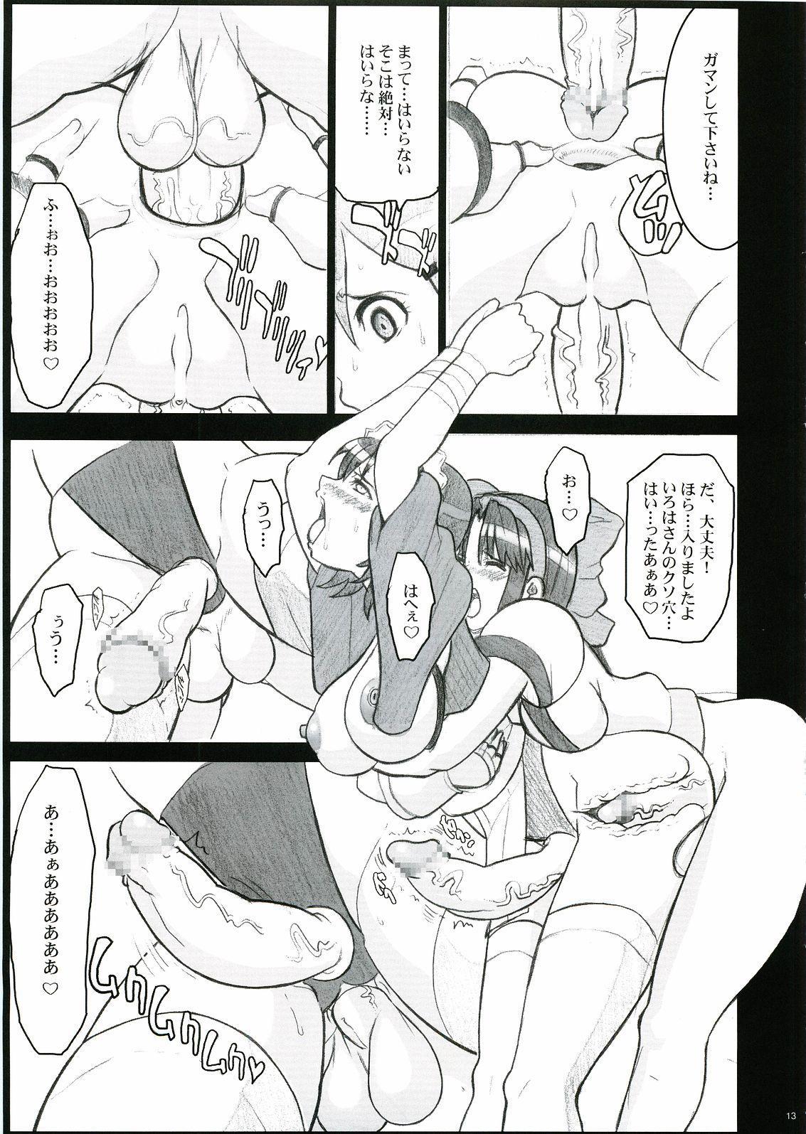 Senjin 11