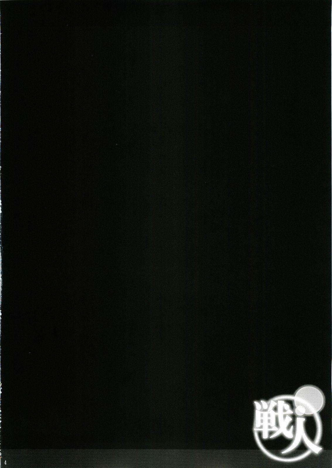 Senjin 2