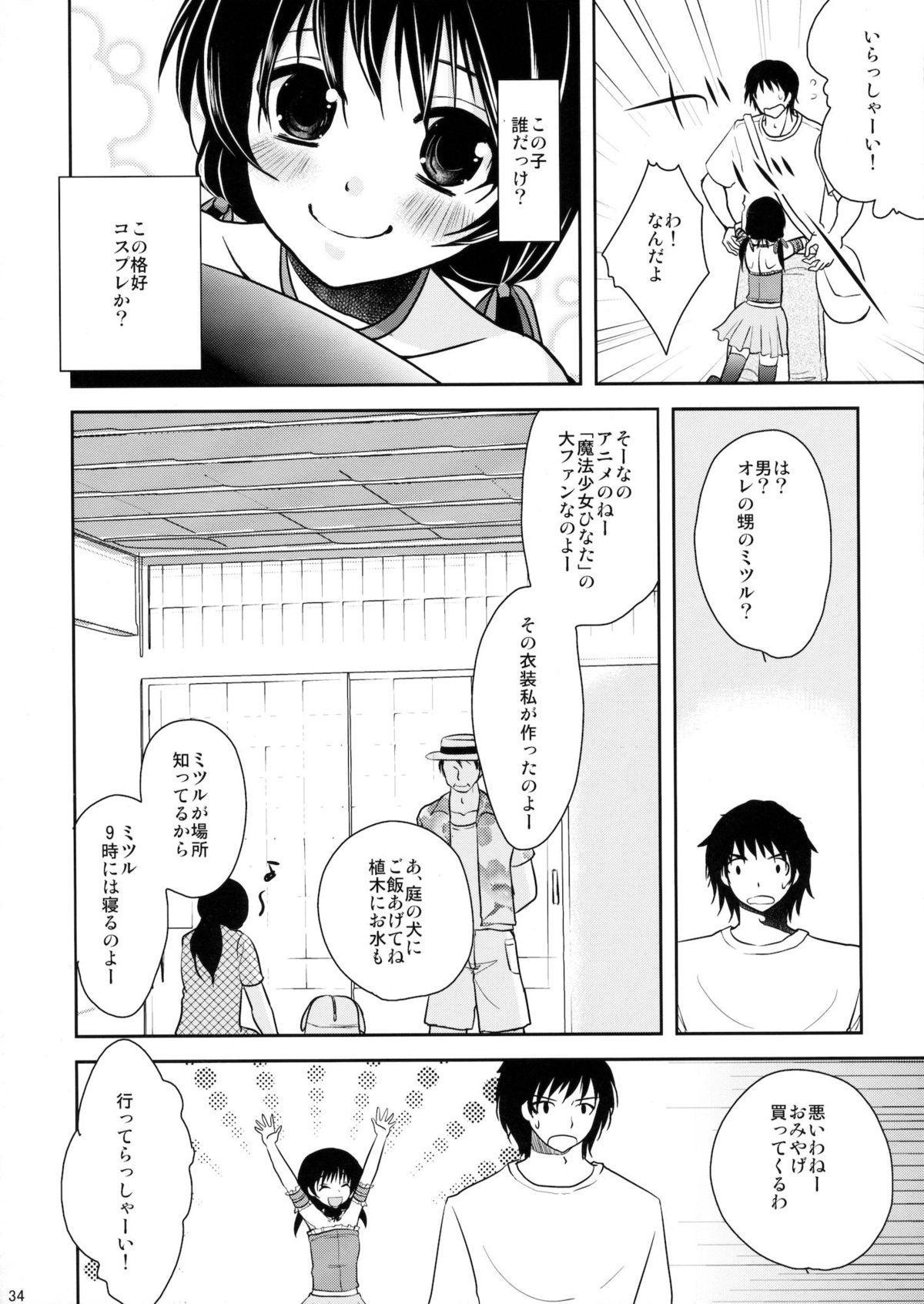 Mahou Shoujo-kei Shounen Soushuuhen + Papa wa Josou Shita Boku ga Suki Mitai 32