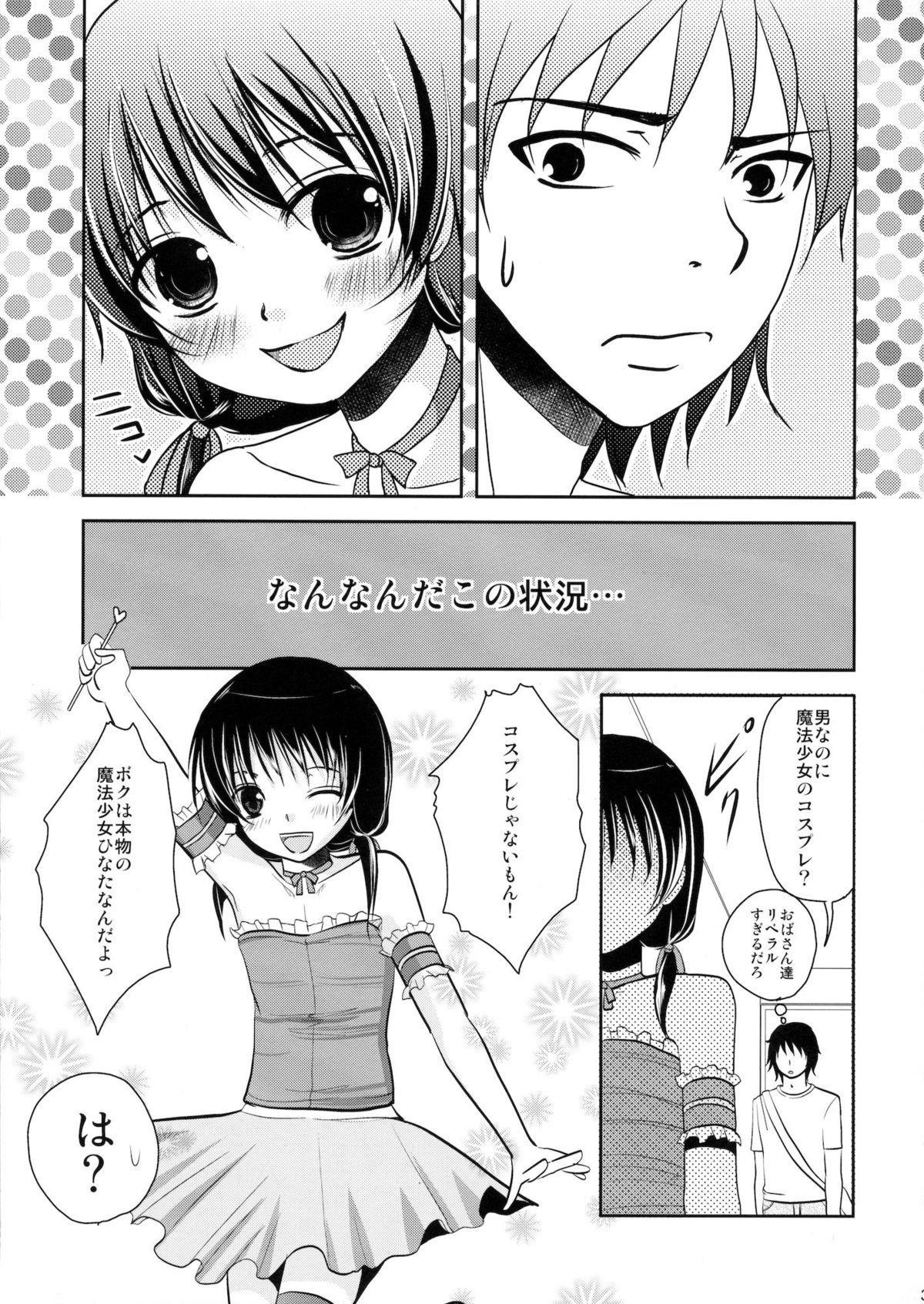 Mahou Shoujo-kei Shounen Soushuuhen + Papa wa Josou Shita Boku ga Suki Mitai 33