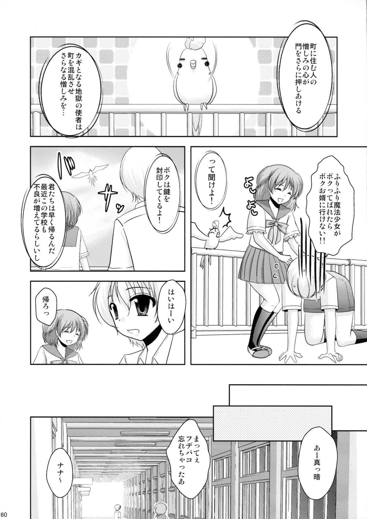 Mahou Shoujo-kei Shounen Soushuuhen + Papa wa Josou Shita Boku ga Suki Mitai 58