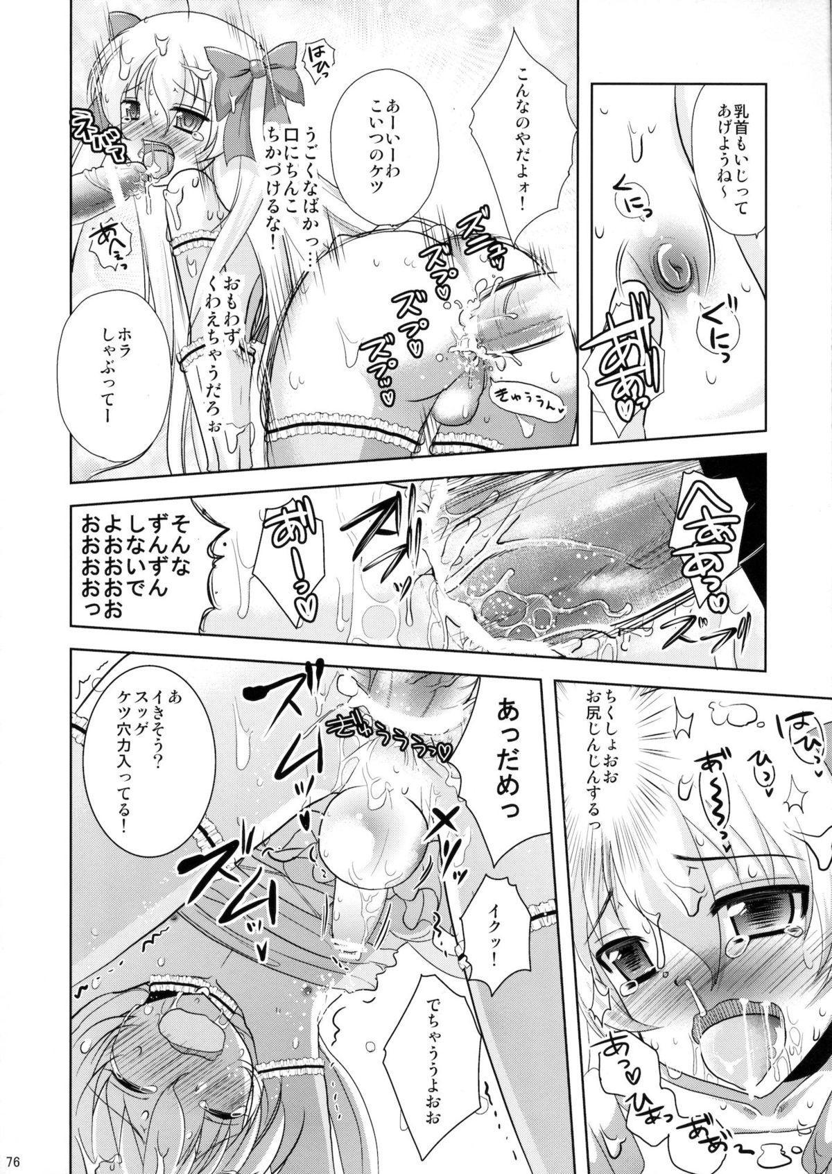 Mahou Shoujo-kei Shounen Soushuuhen + Papa wa Josou Shita Boku ga Suki Mitai 74