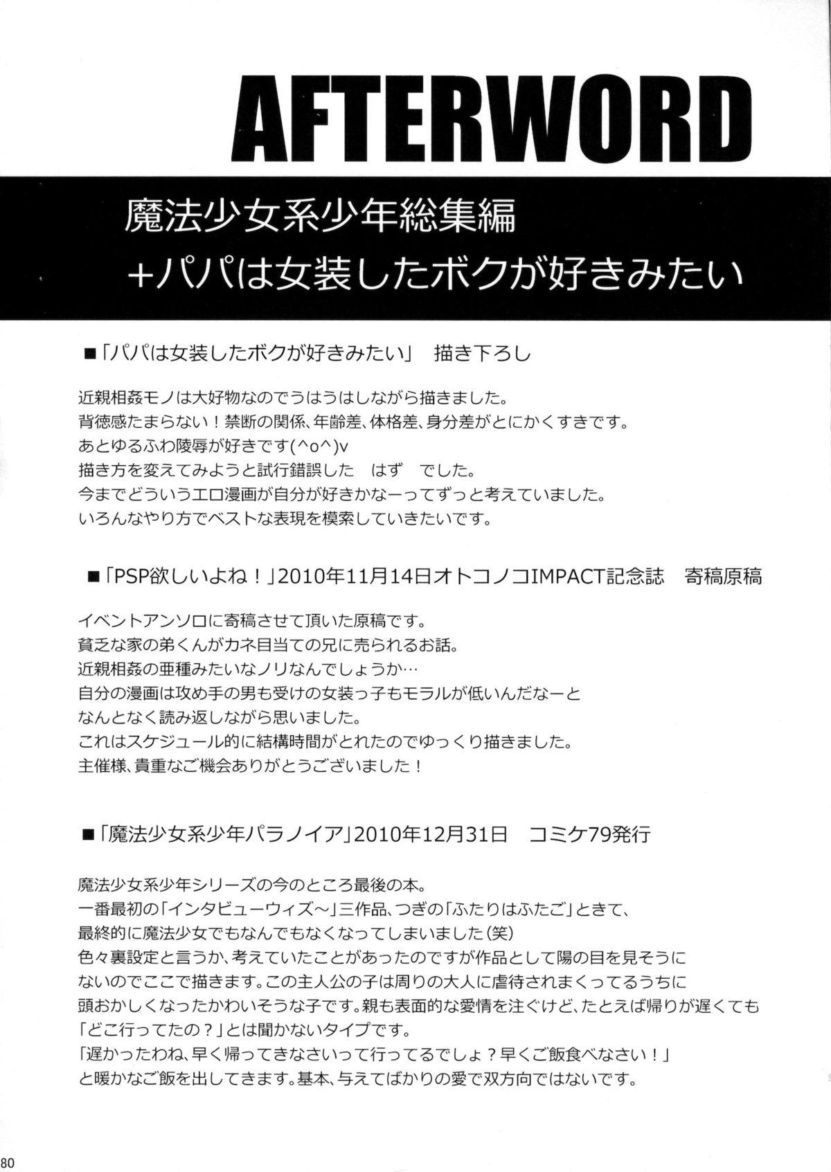 Mahou Shoujo-kei Shounen Soushuuhen + Papa wa Josou Shita Boku ga Suki Mitai 78