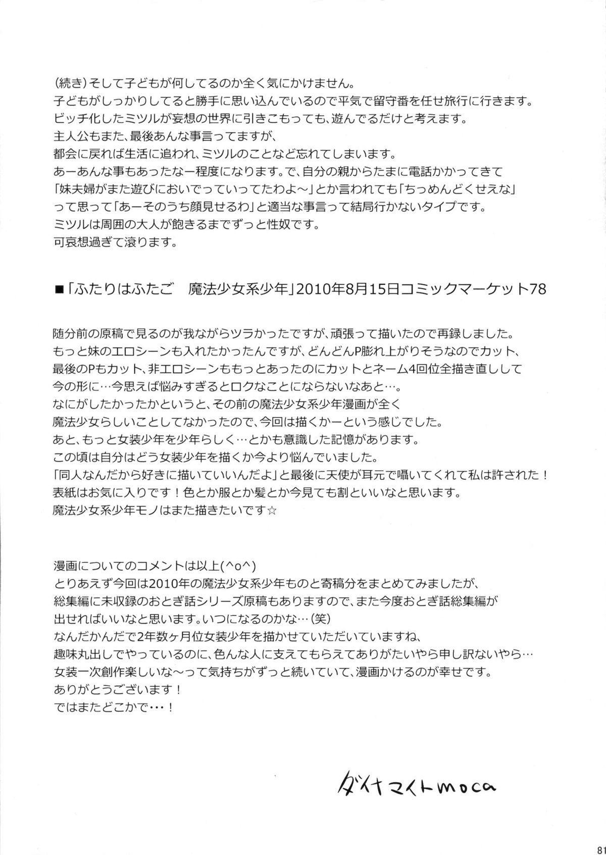 Mahou Shoujo-kei Shounen Soushuuhen + Papa wa Josou Shita Boku ga Suki Mitai 79