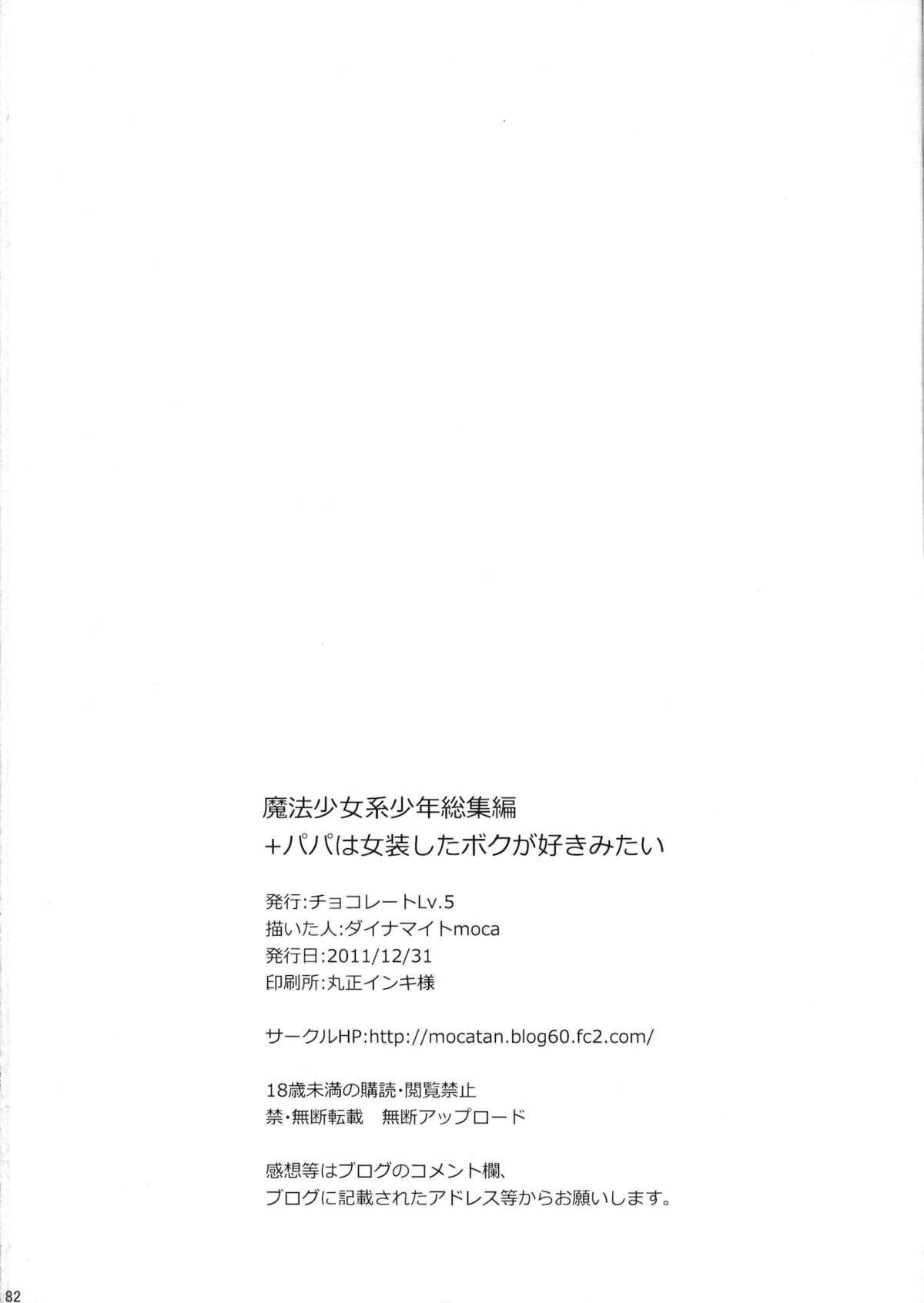 Mahou Shoujo-kei Shounen Soushuuhen + Papa wa Josou Shita Boku ga Suki Mitai 80
