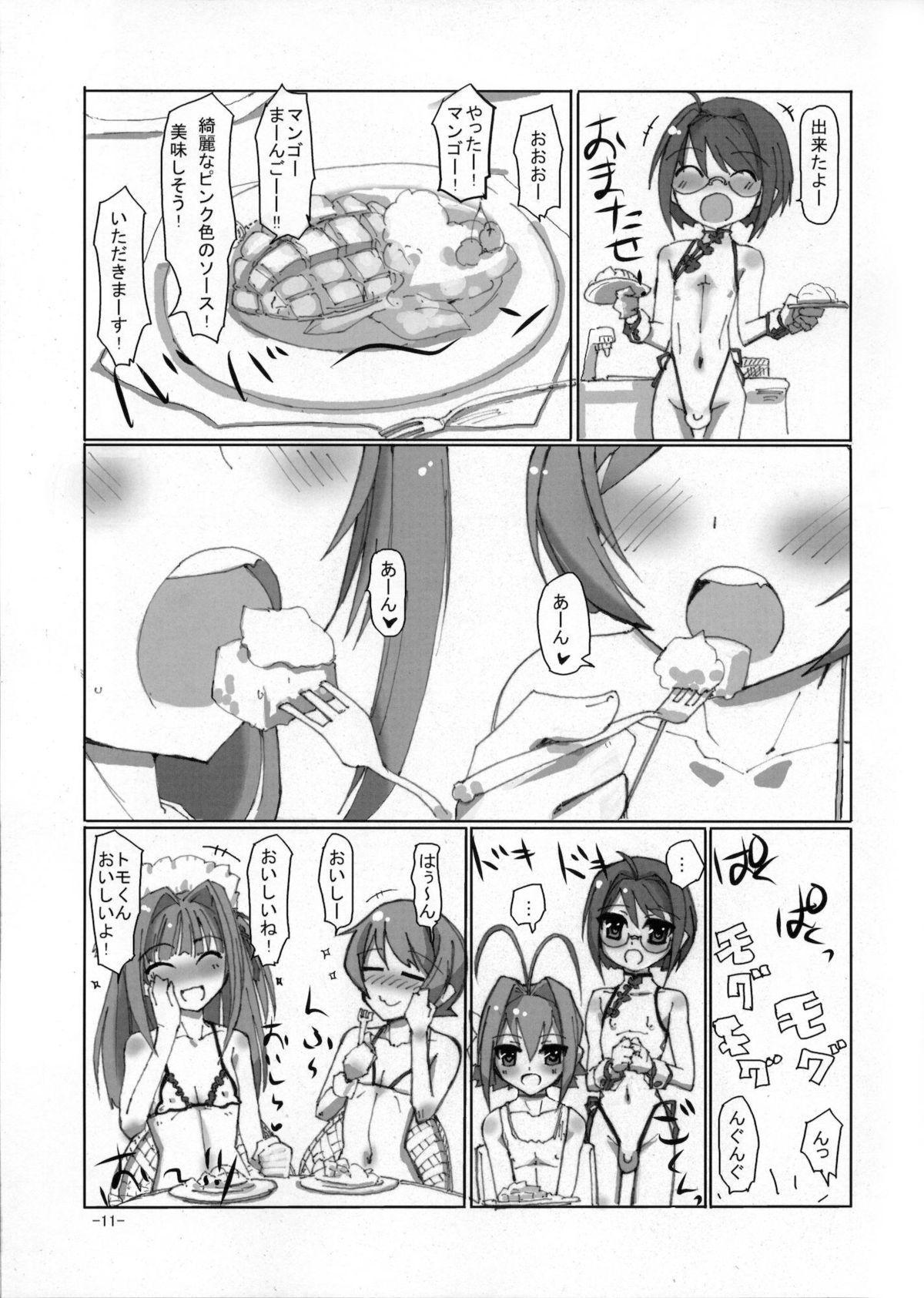 Sakurairo Shounen Sabou 5 9