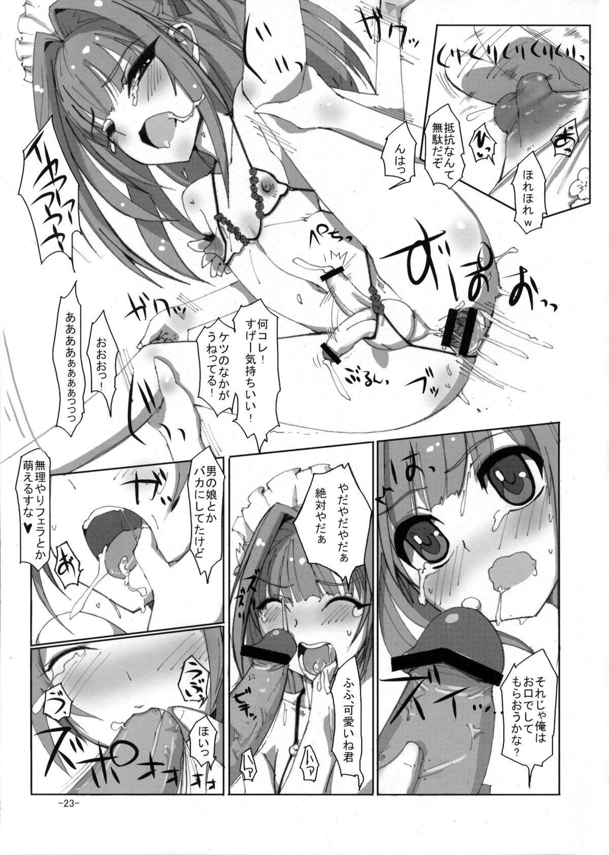 Sakurairo Shounen Sabou 5 21