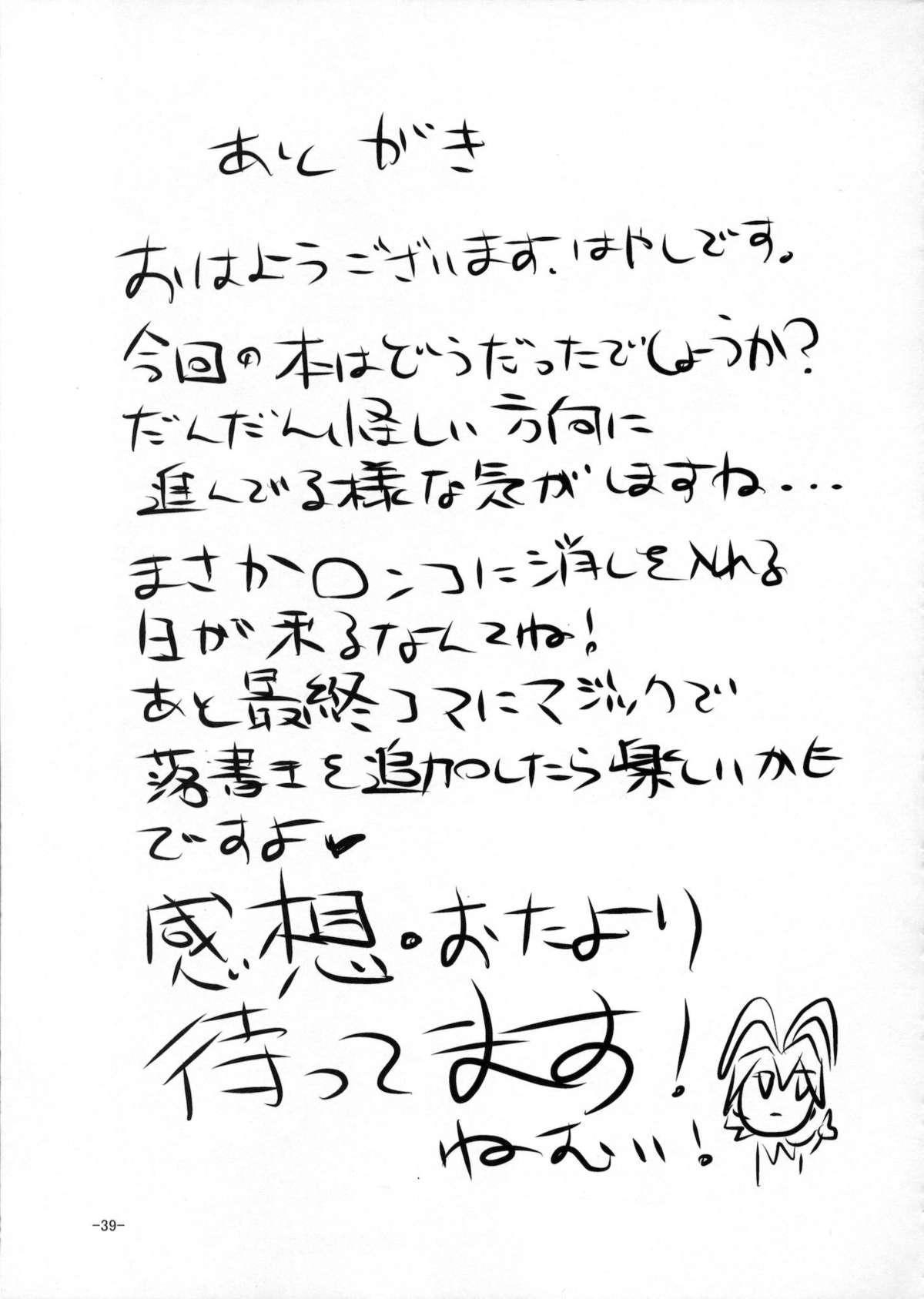 Sakurairo Shounen Sabou 5 37