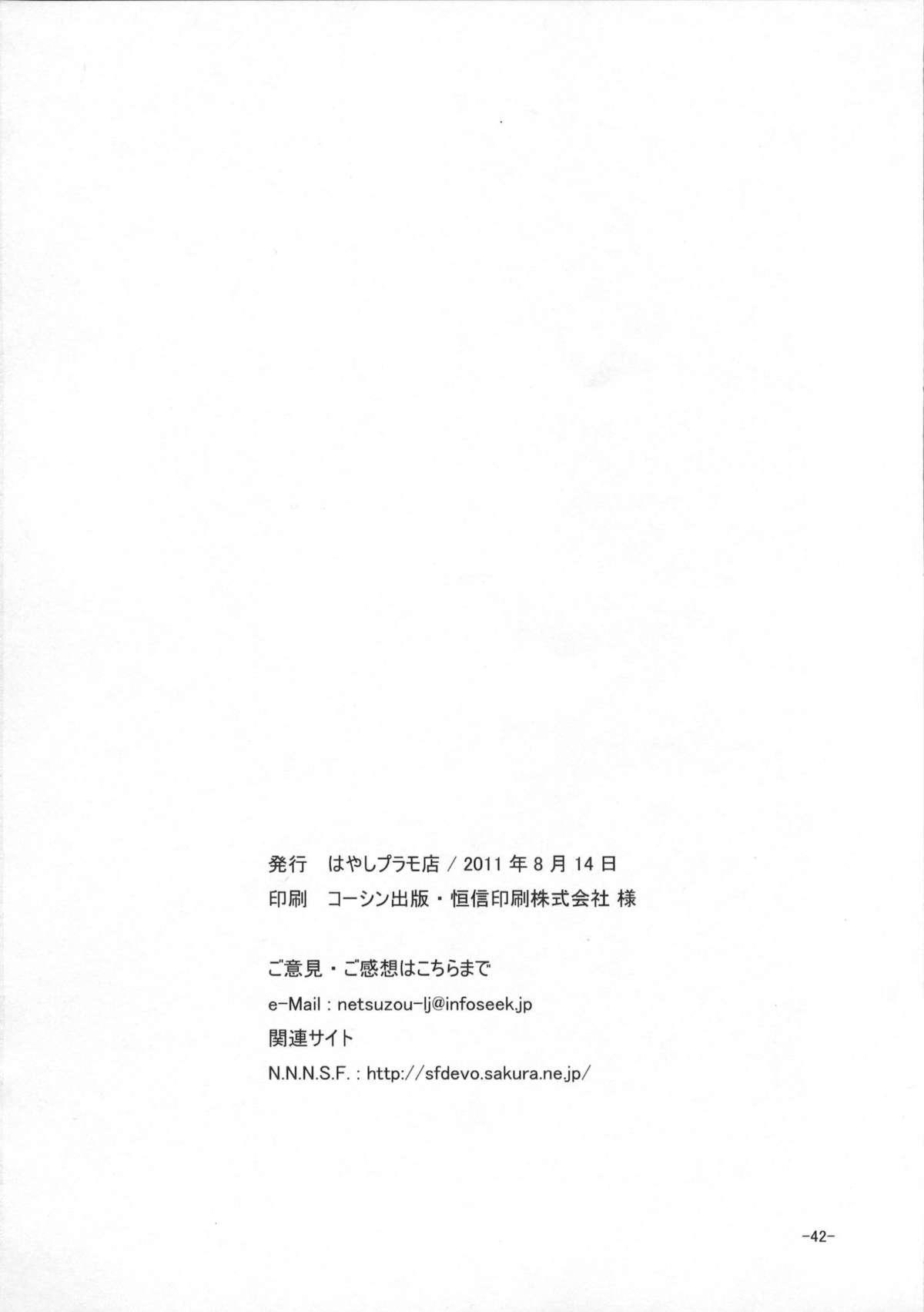 Sakurairo Shounen Sabou 5 40