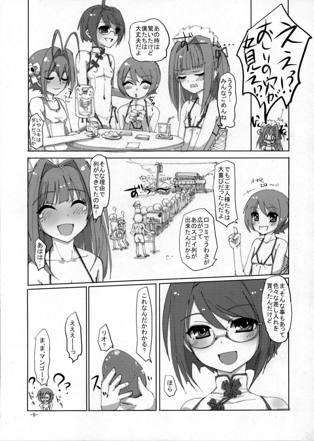 Sakurairo Shounen Sabou 5 7