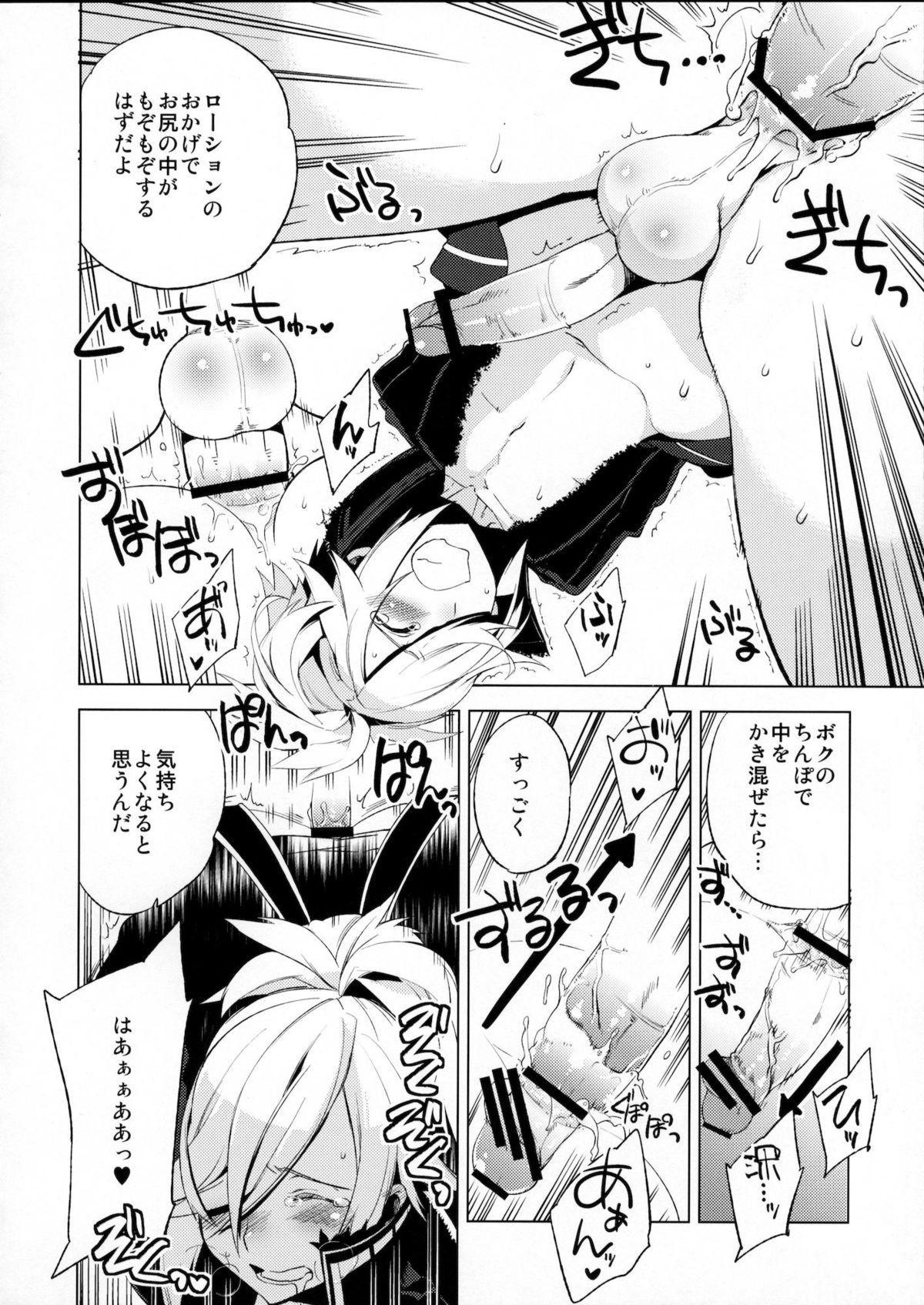Korizu ni Josou Shounen Hon 6 Sizzle Infinity! 12