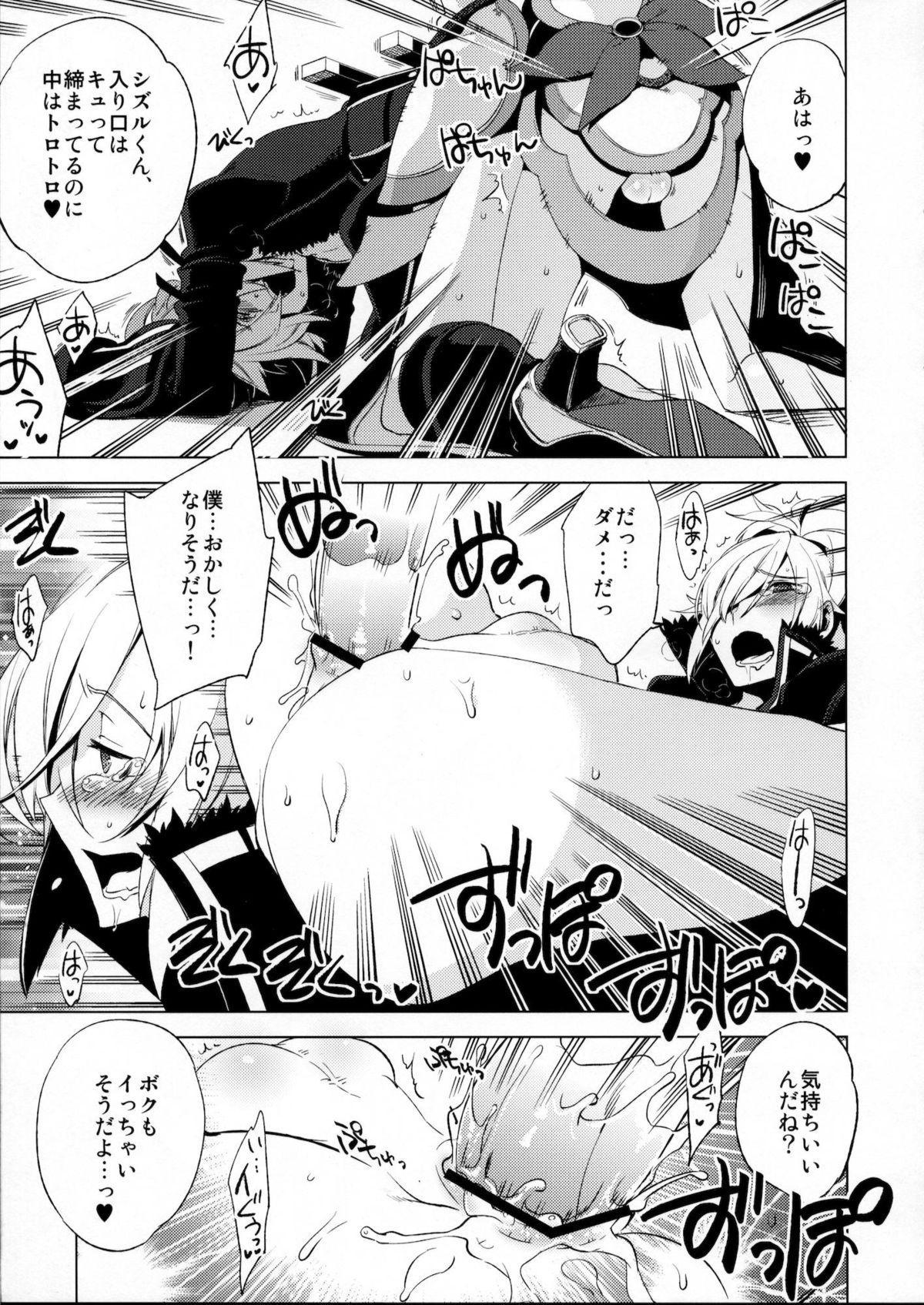 Korizu ni Josou Shounen Hon 6 Sizzle Infinity! 13