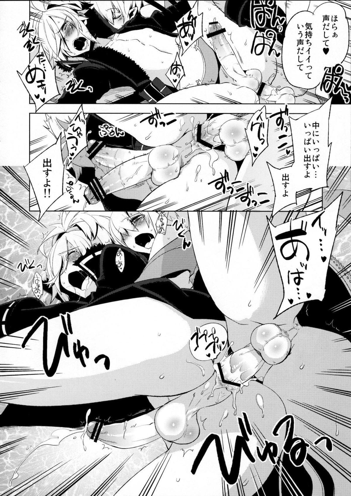 Korizu ni Josou Shounen Hon 6 Sizzle Infinity! 14