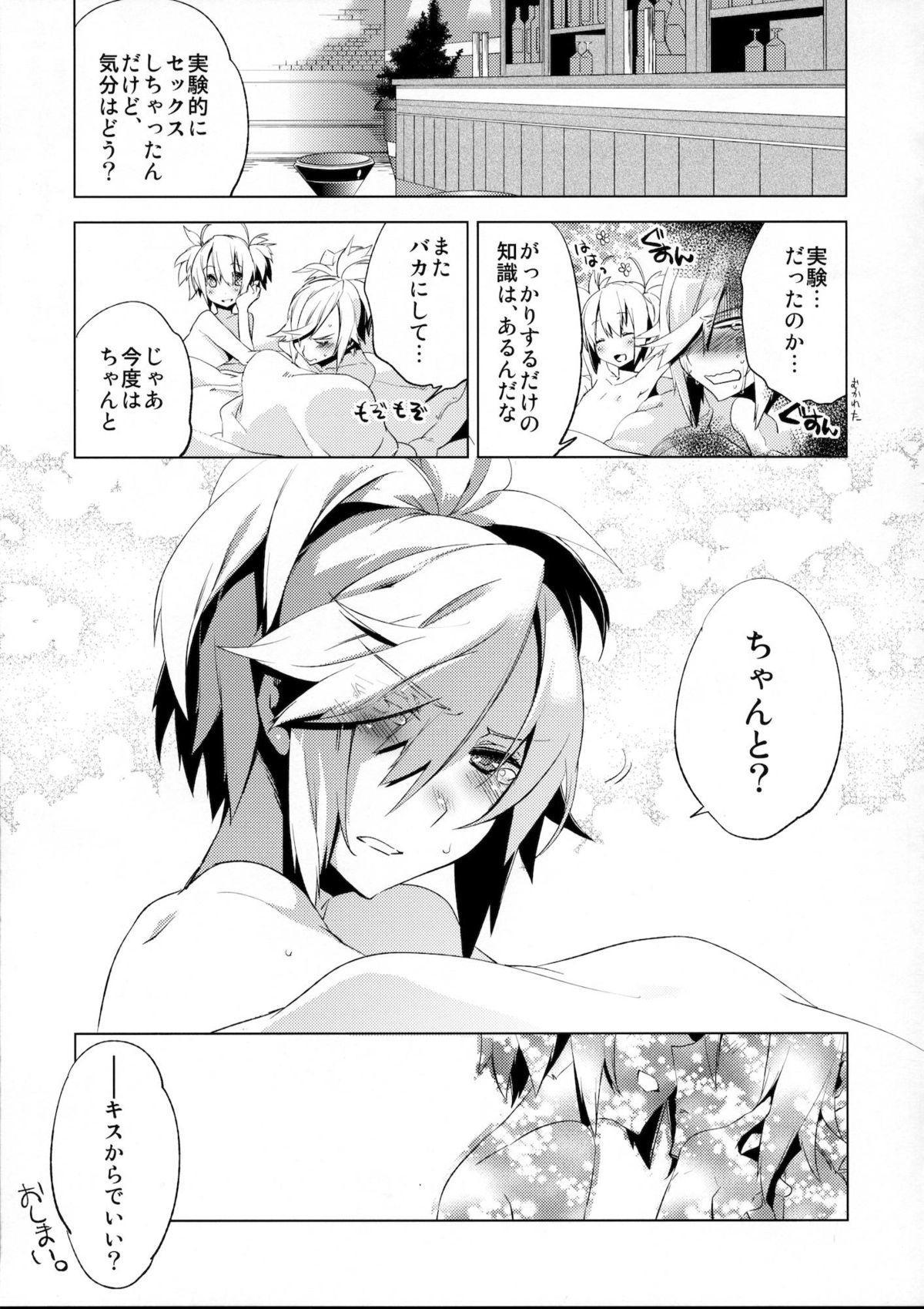 Korizu ni Josou Shounen Hon 6 Sizzle Infinity! 15