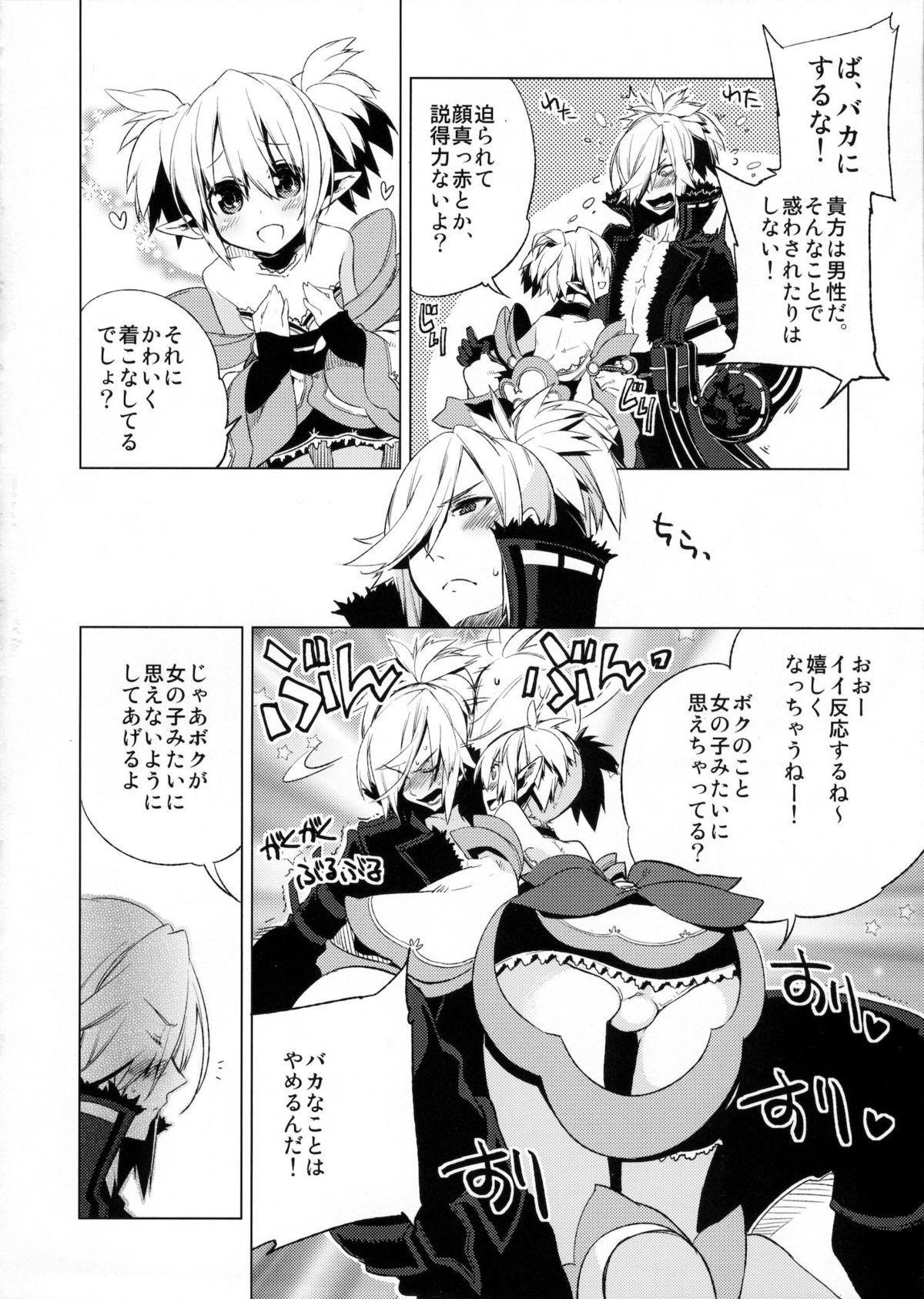 Korizu ni Josou Shounen Hon 6 Sizzle Infinity! 6