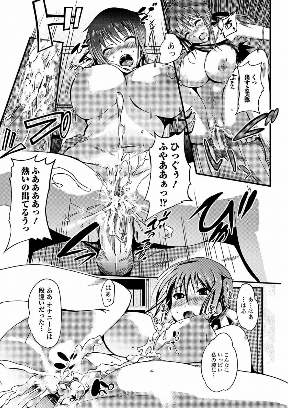 Aneiro Chichi Kajuu 56