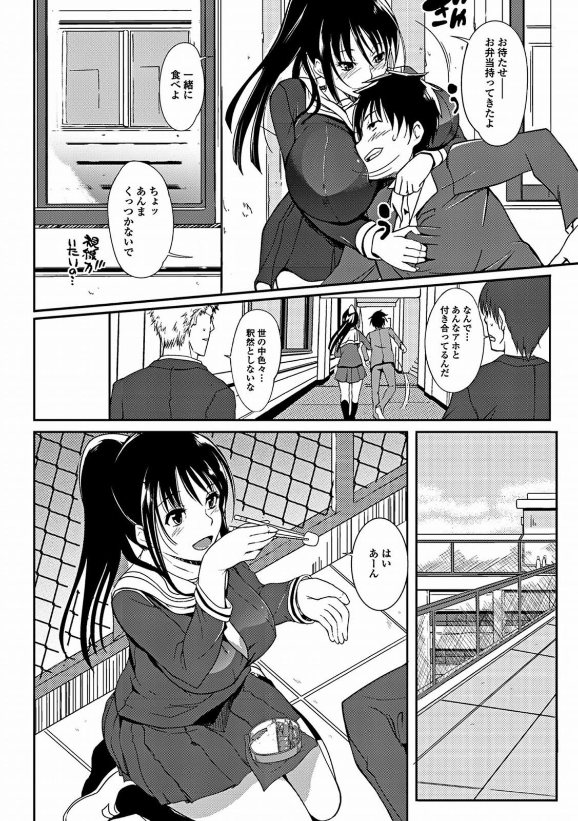 Aneiro Chichi Kajuu 64