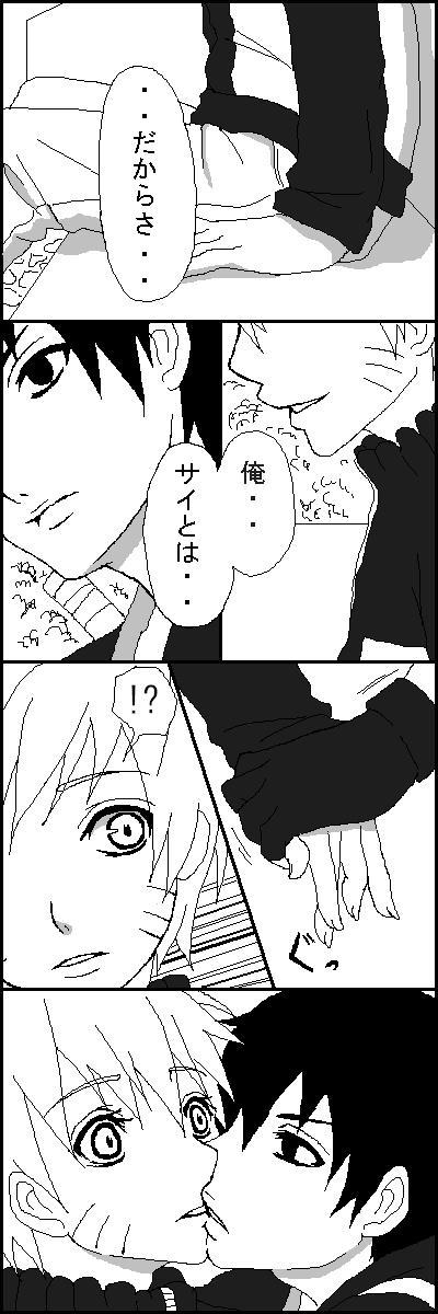 Naruto x Sai uncesored 0