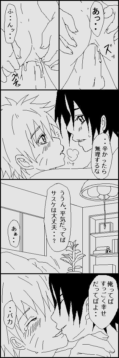 Naruto x Sai uncesored 17