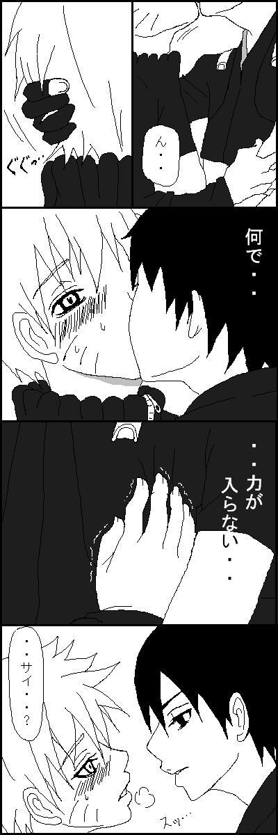 Naruto x Sai uncesored 1