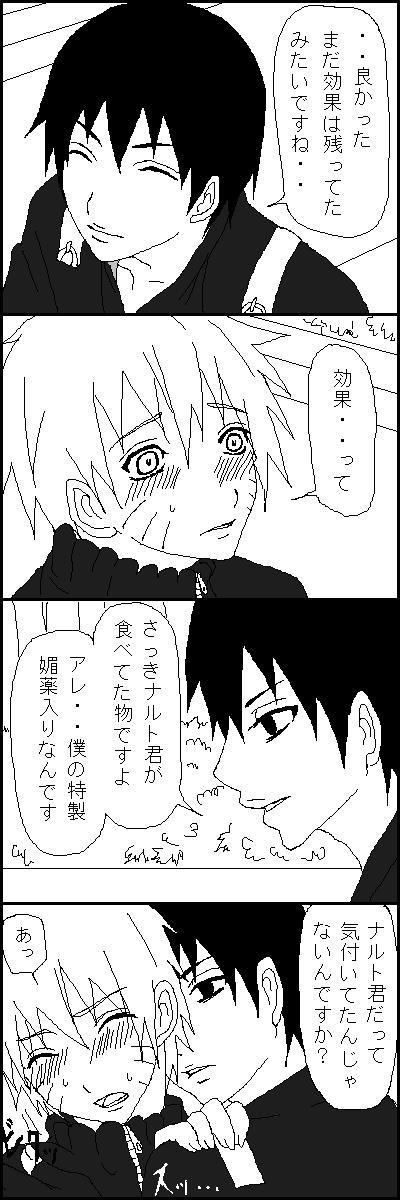 Naruto x Sai uncesored 2