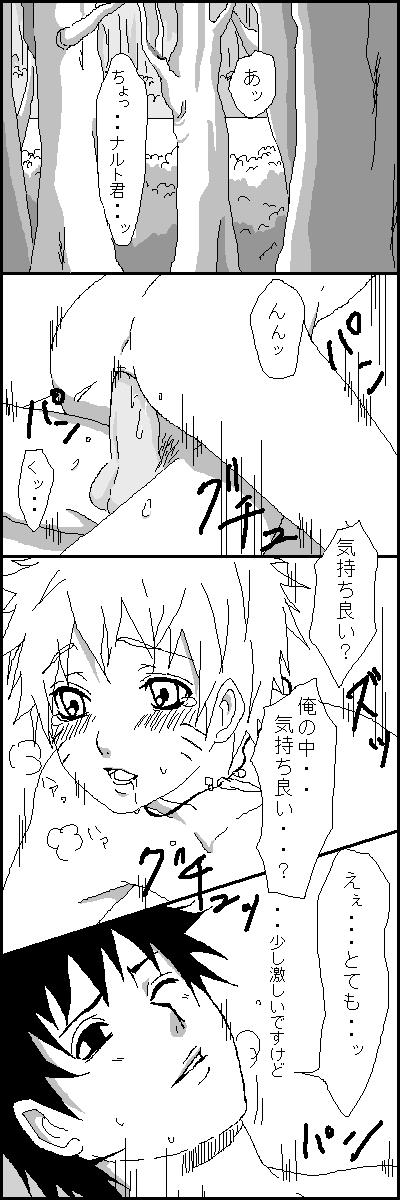 Naruto x Sai uncesored 31