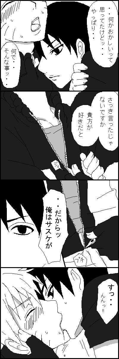 Naruto x Sai uncesored 3