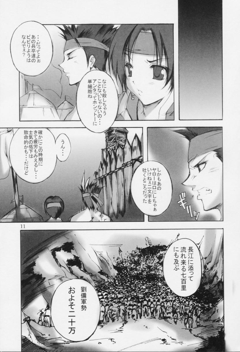Rintotatsu 9