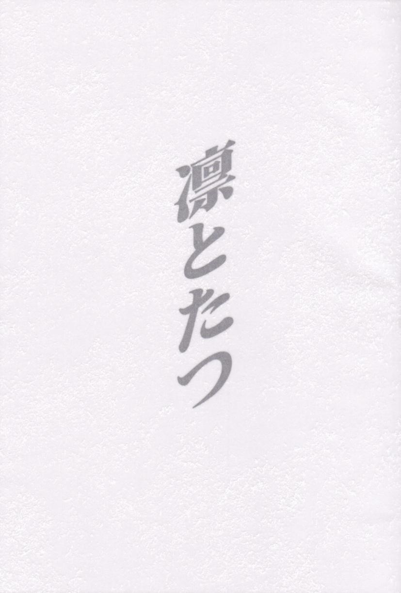 Rintotatsu 1