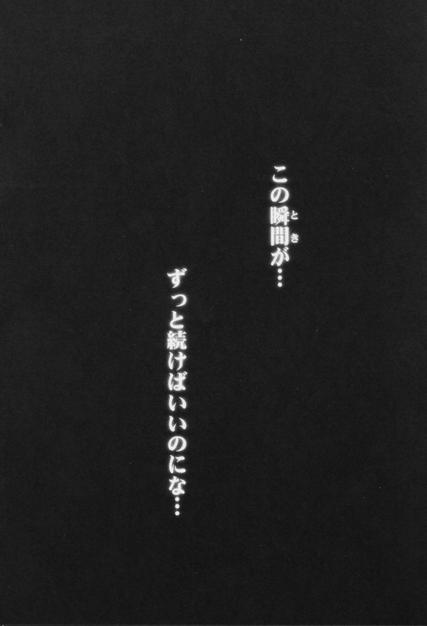 Rintotatsu 23