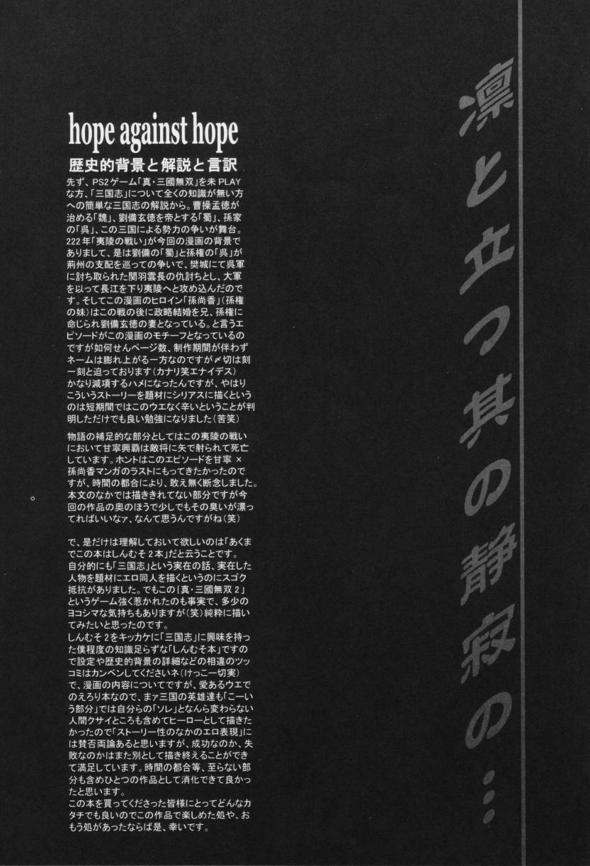 Rintotatsu 26
