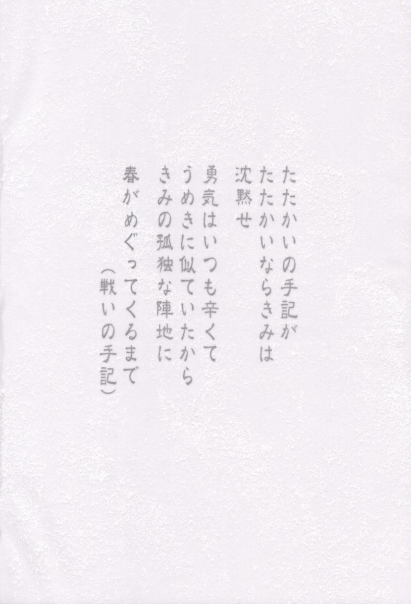 Rintotatsu 30