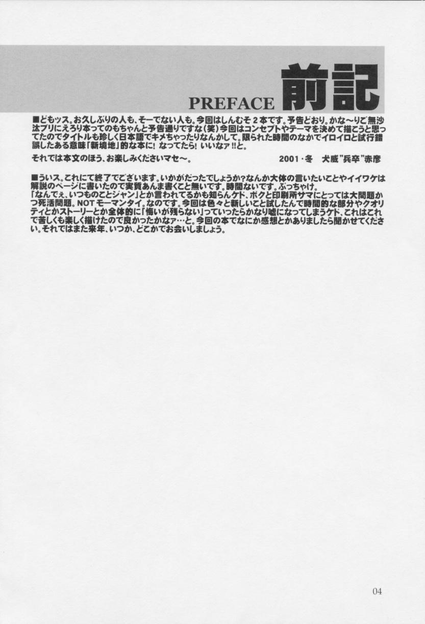 Rintotatsu 3