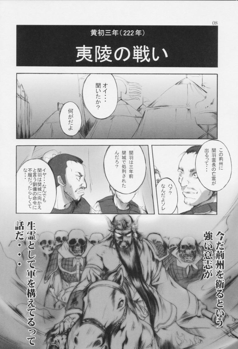Rintotatsu 6