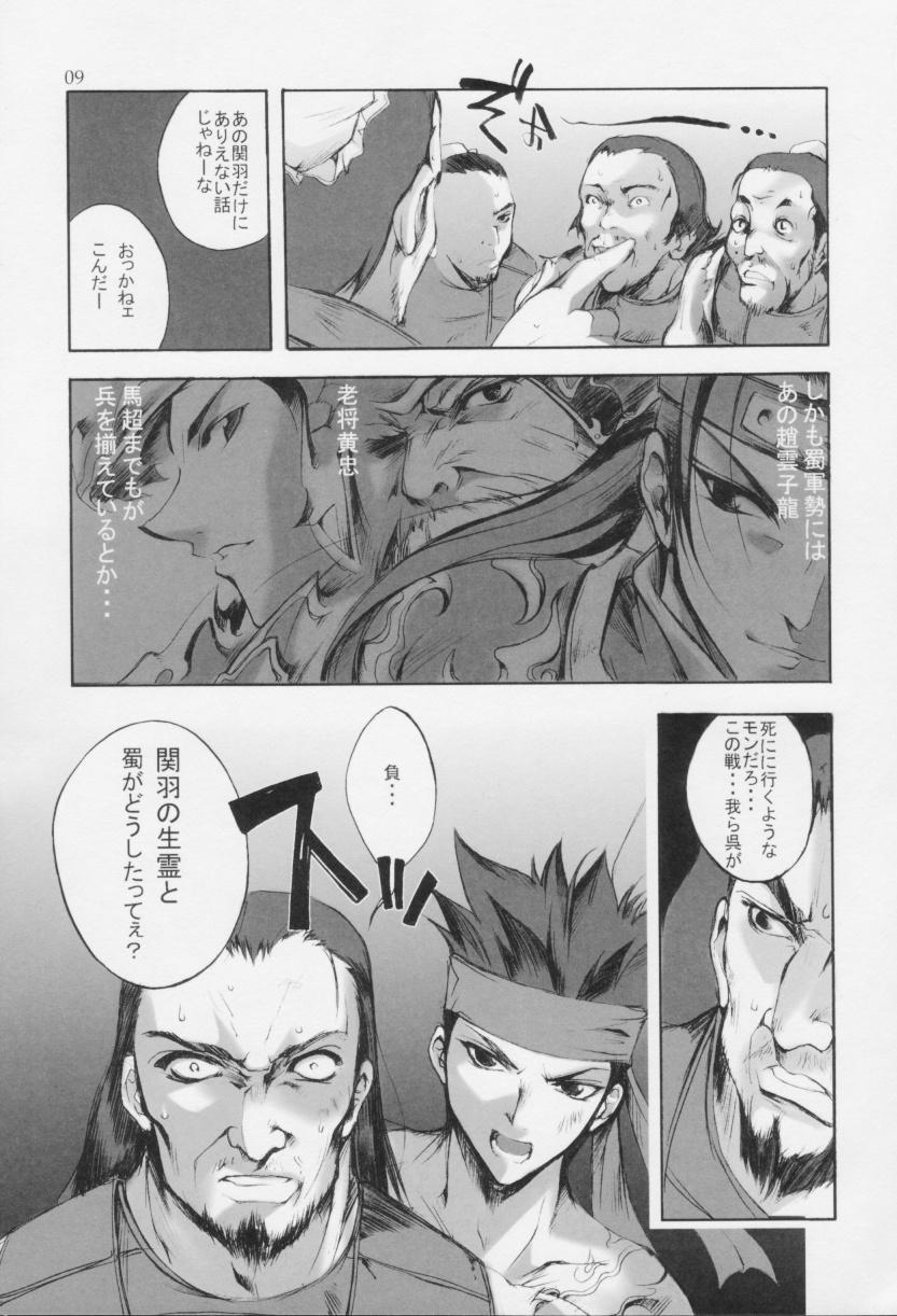 Rintotatsu 7