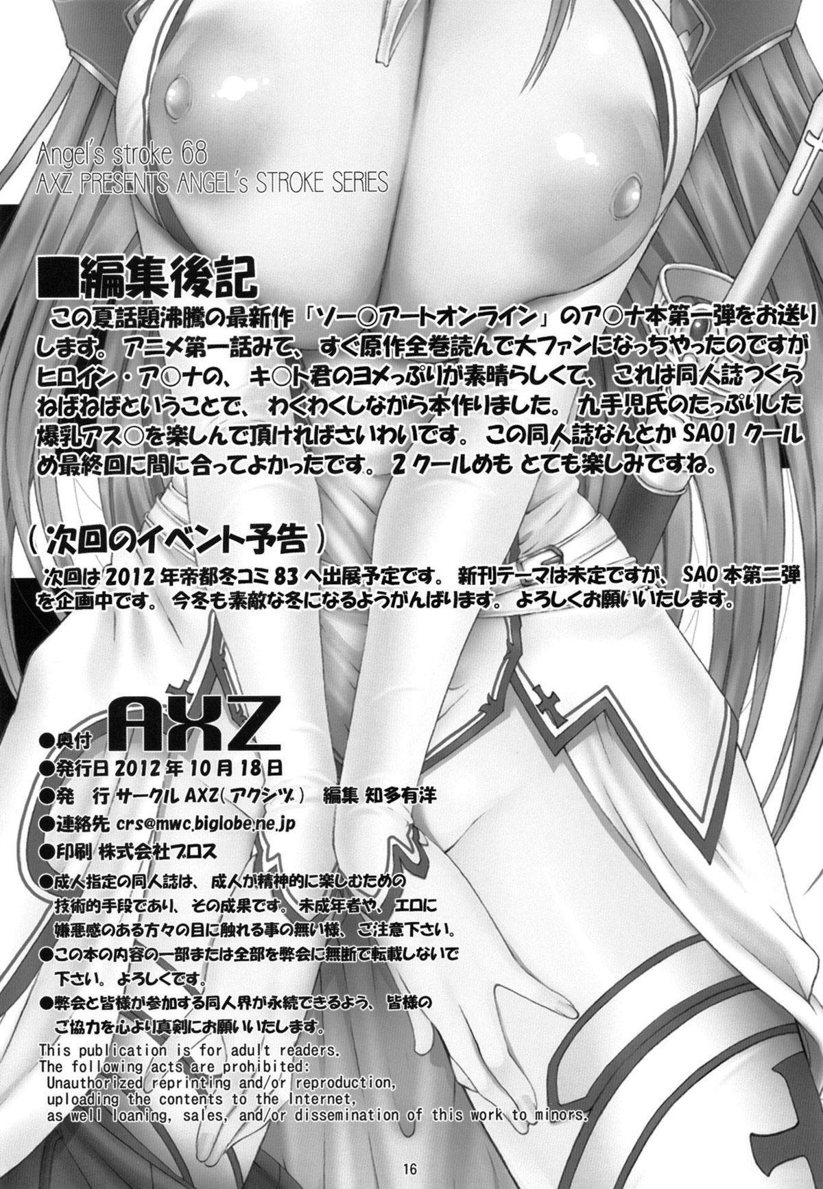 [AXZ (Kutani)] Angel's stroke 68 Asuna Inline Ryoujoku-hen    Angel's Stroke 68 - Asuna Gang-Rpe Chapter (Sword Art Online) [English] {doujin-moe.us} 16