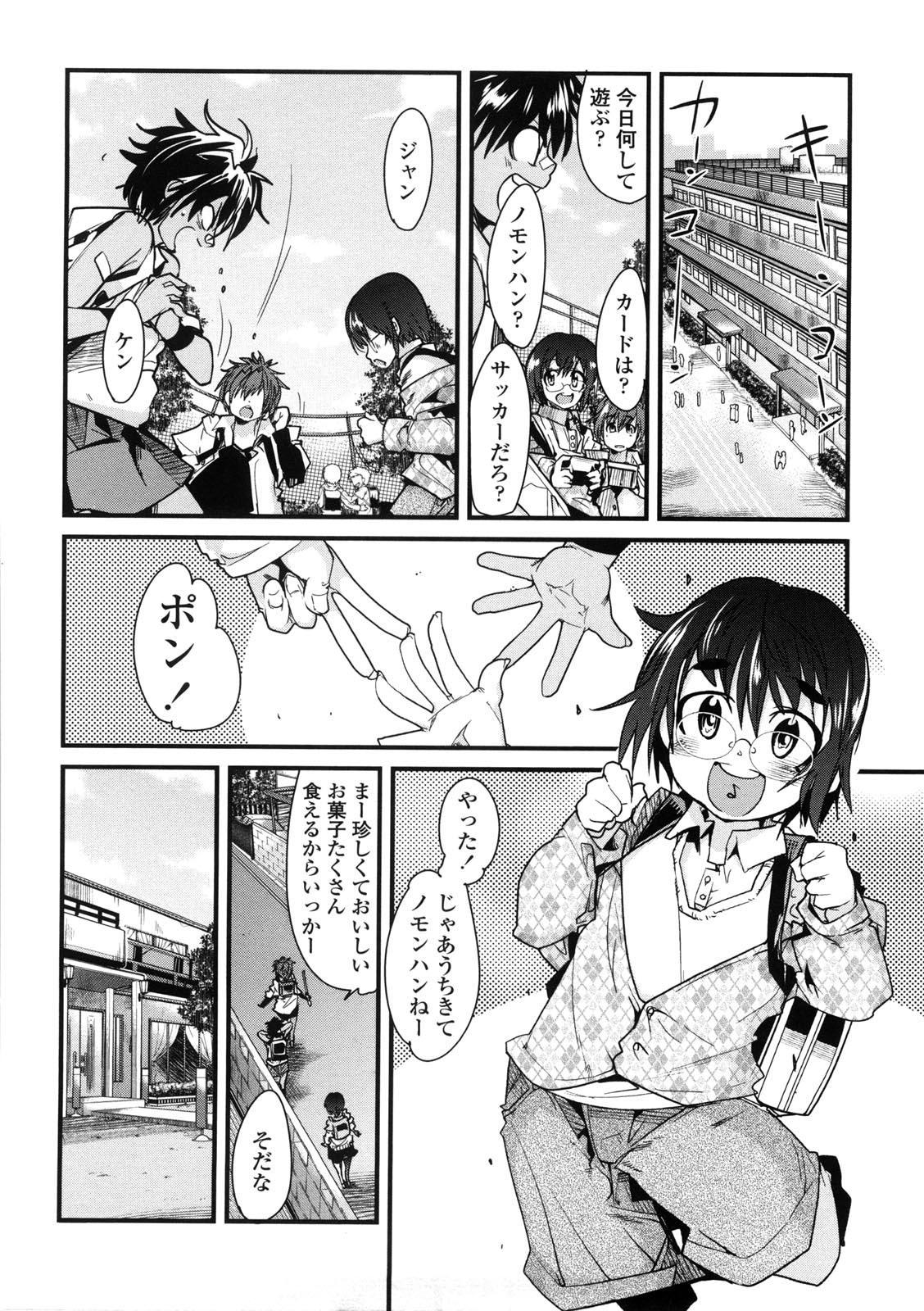 One Shota One! 10