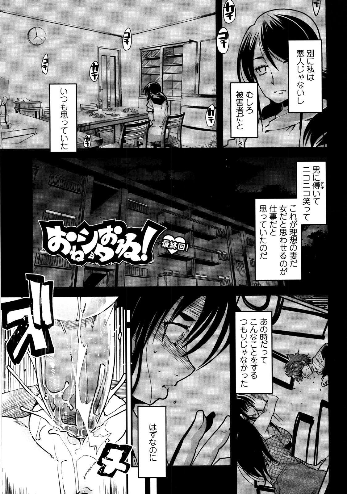 One Shota One! 109
