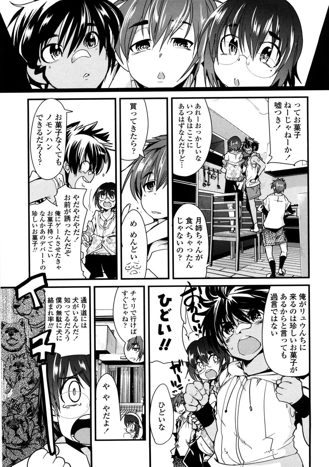 One Shota One! 11