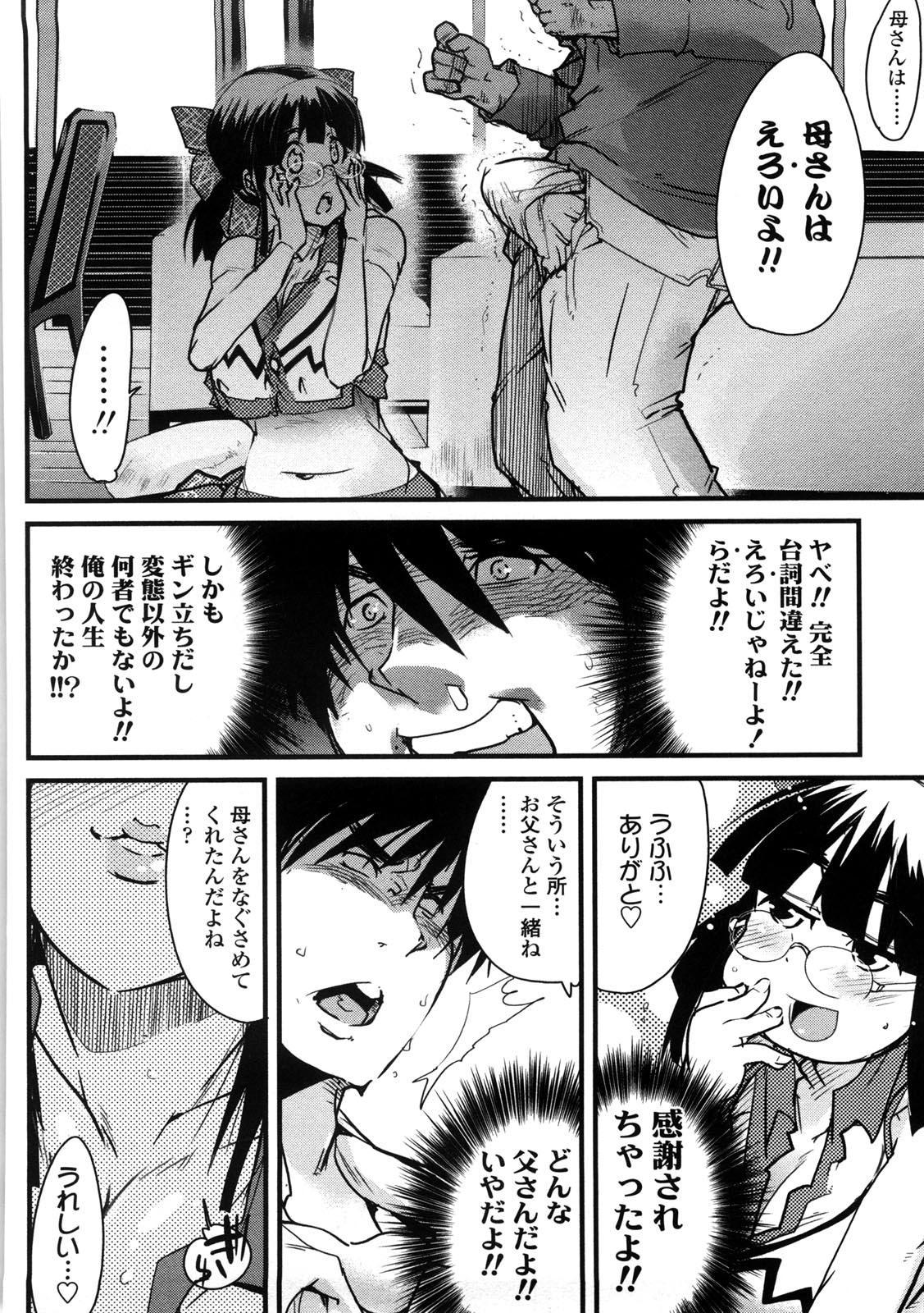 One Shota One! 138