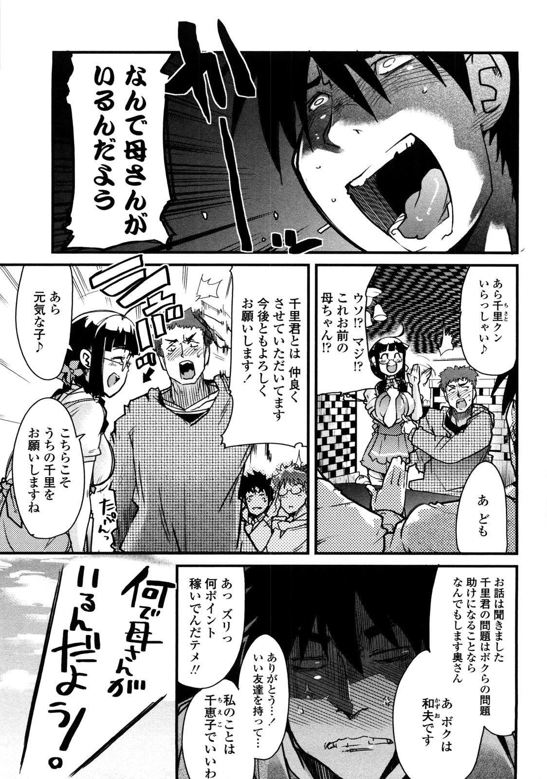 One Shota One! 151
