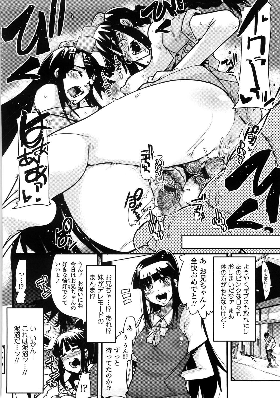 One Shota One! 184