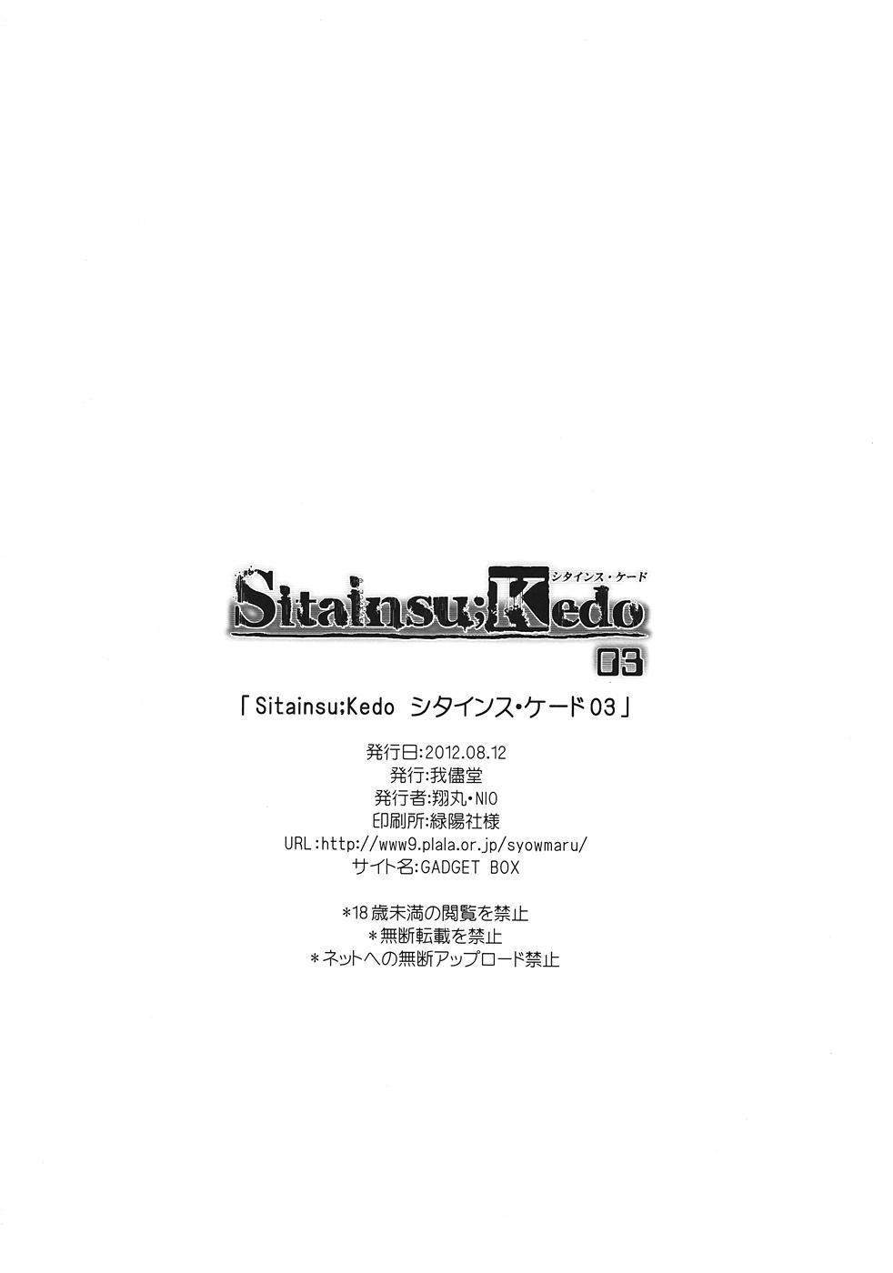 Sitainsu;Kedo 03 24