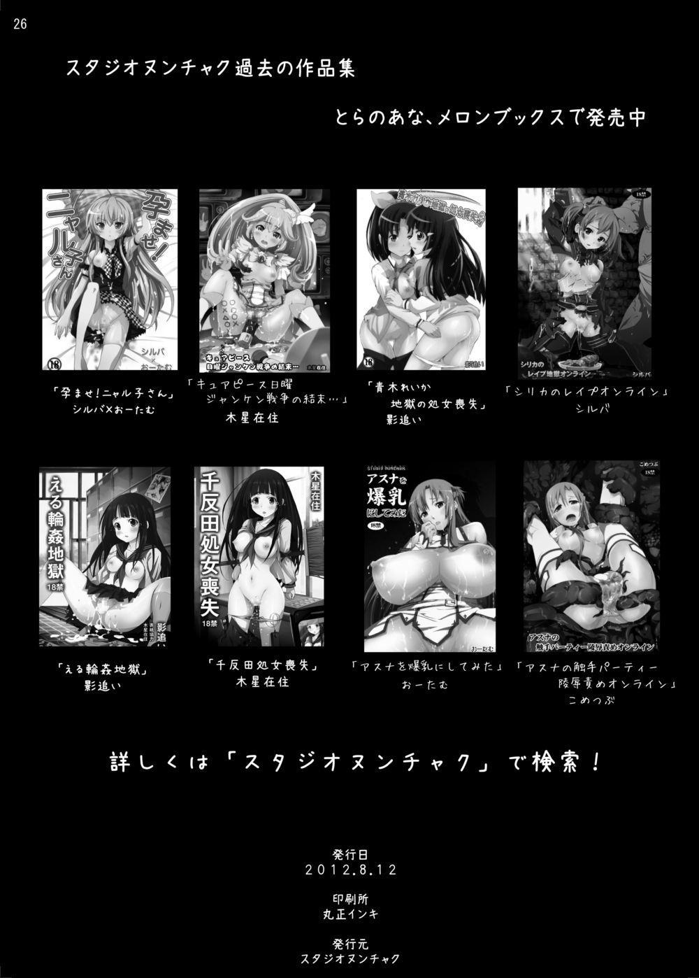 Asuna o Bakunyuu ni Shite Mita | I Gave Asuna Giant Tits 25