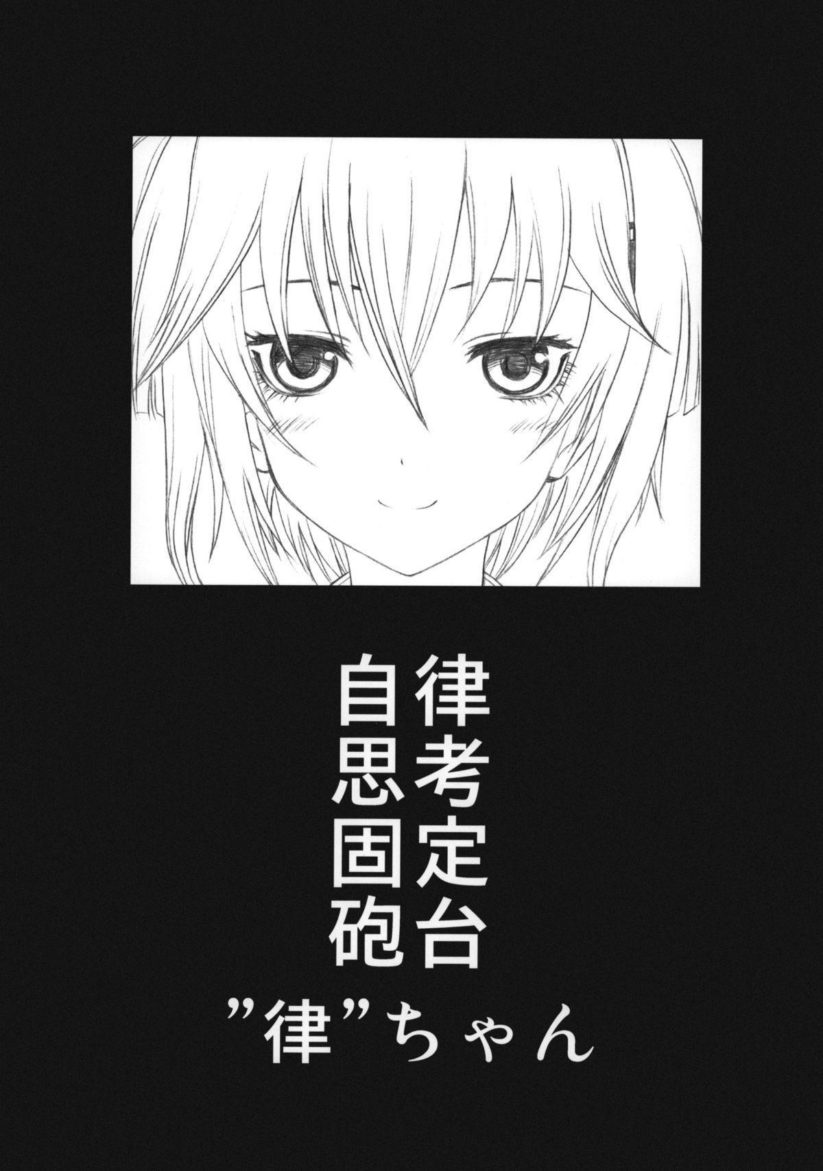 """Jiritsu Shikou Kotei Houdai """"Ritsu""""chan 0"""