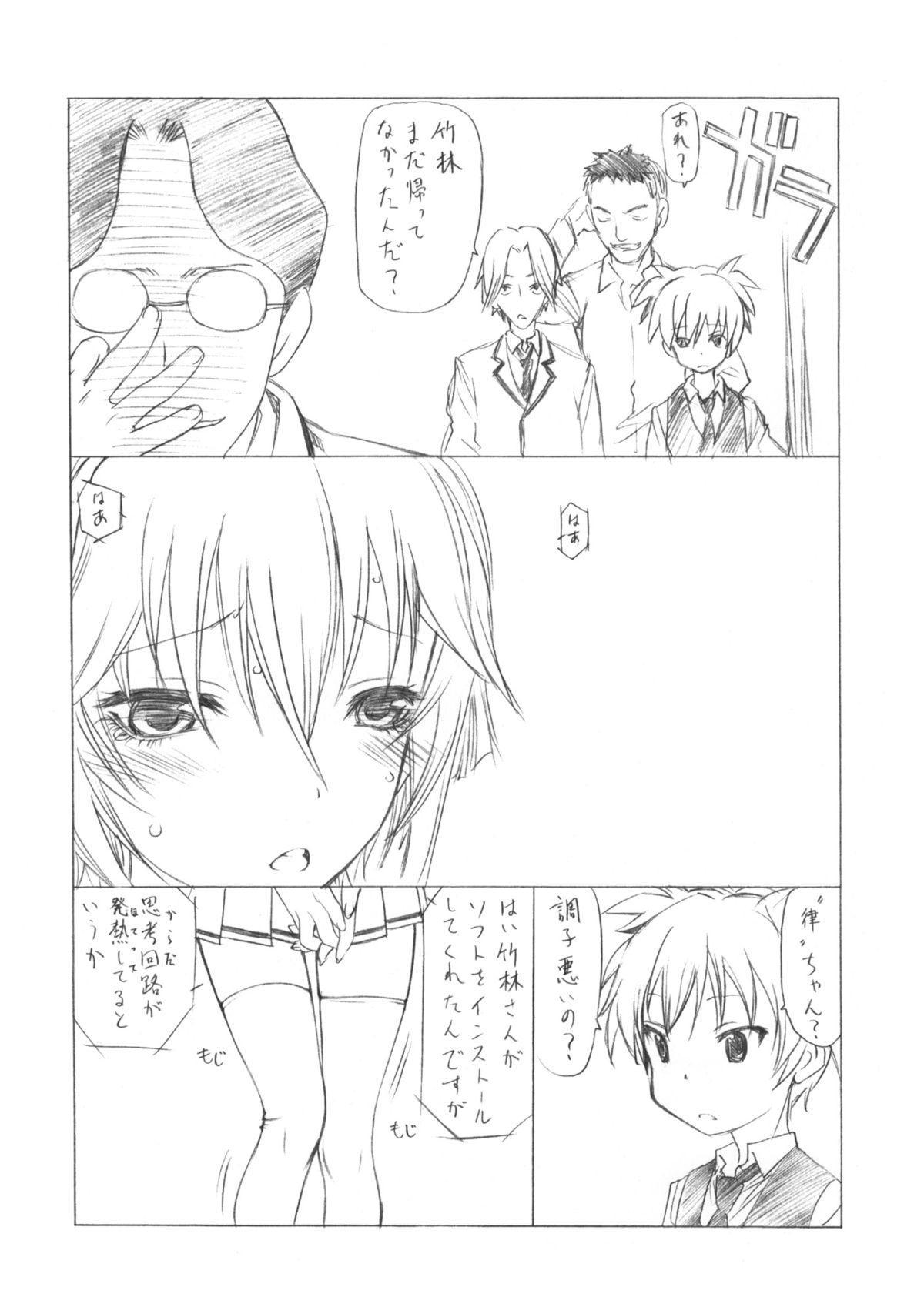 """Jiritsu Shikou Kotei Houdai """"Ritsu""""chan 1"""