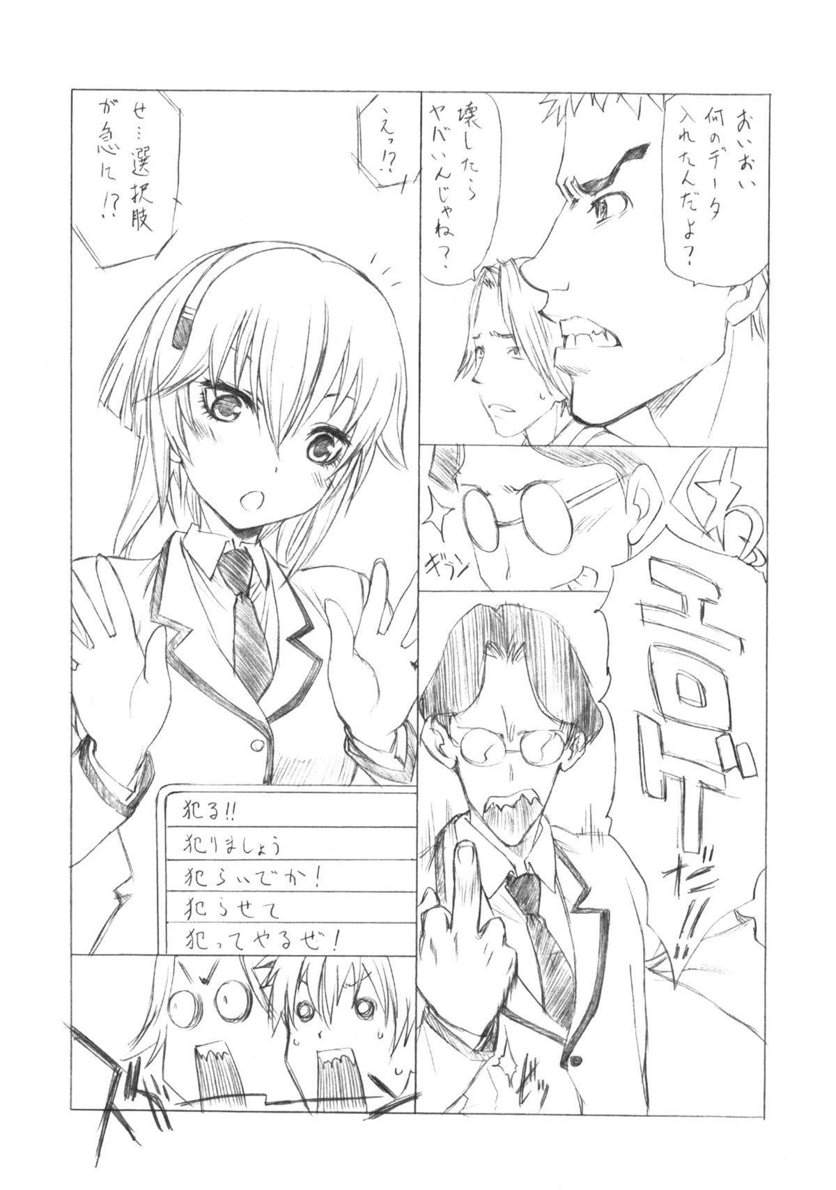 """Jiritsu Shikou Kotei Houdai """"Ritsu""""chan 2"""
