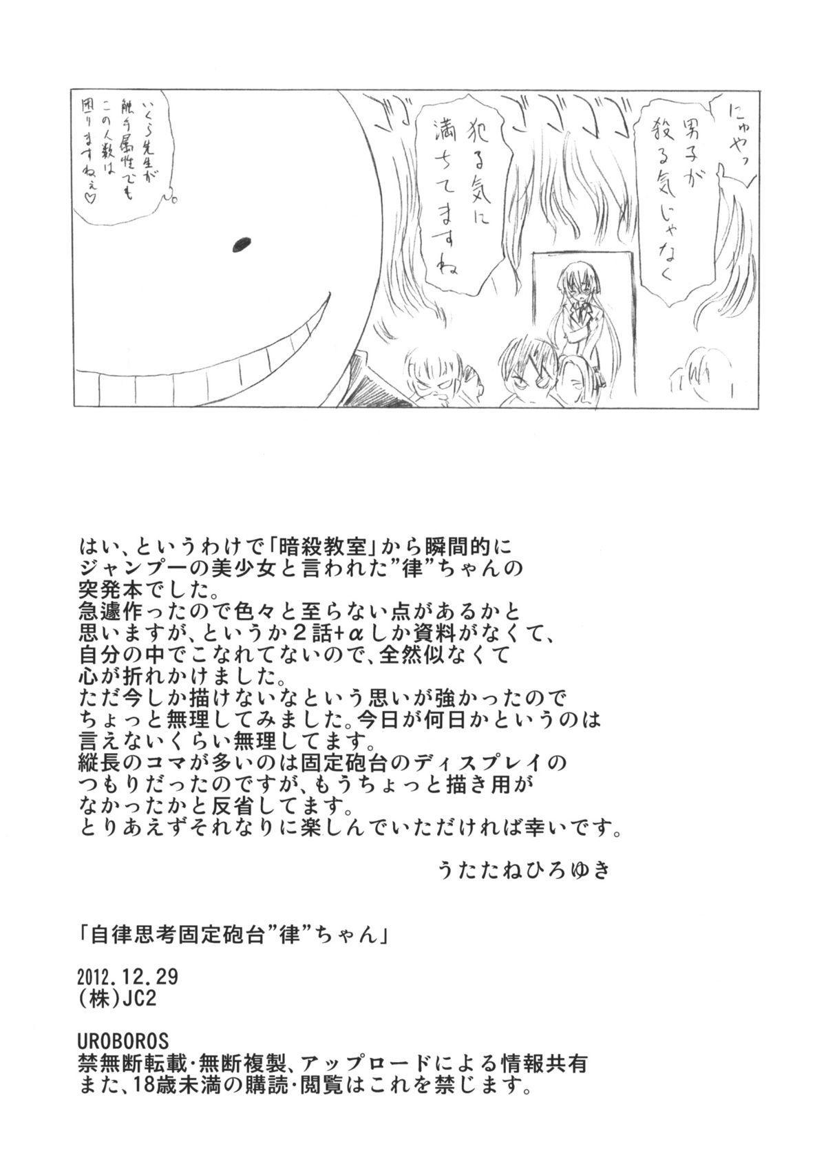"""Jiritsu Shikou Kotei Houdai """"Ritsu""""chan 7"""