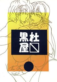 Shinka no Hihou de Asobou! MAXIMUM 1